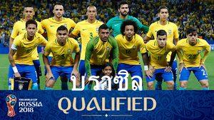 ฟุตบอลโลก2018 : บราซิล แกร่งทุกขุมกำลัง เต็งหนึ่งชูถ้วยปีนี้