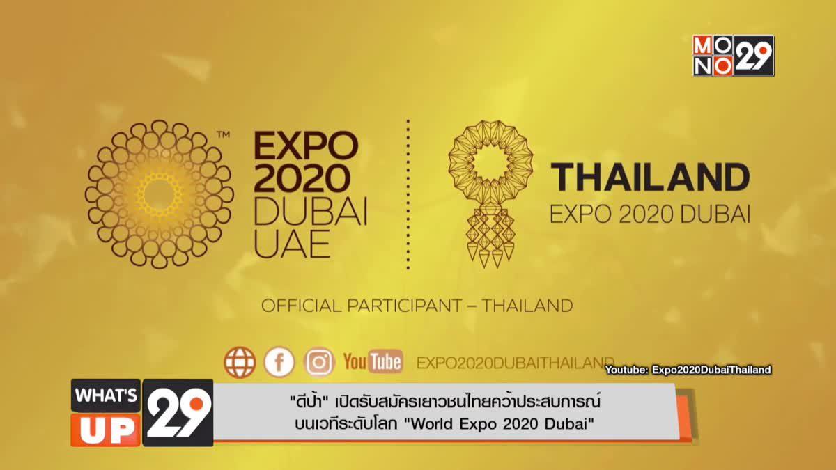 """""""ดีป้า"""" เปิดรับสมัครเยาวชนไทยคว้าประสบการณ์บนเวทีระดับโลก  """"World Expo 2020 Dubai"""""""