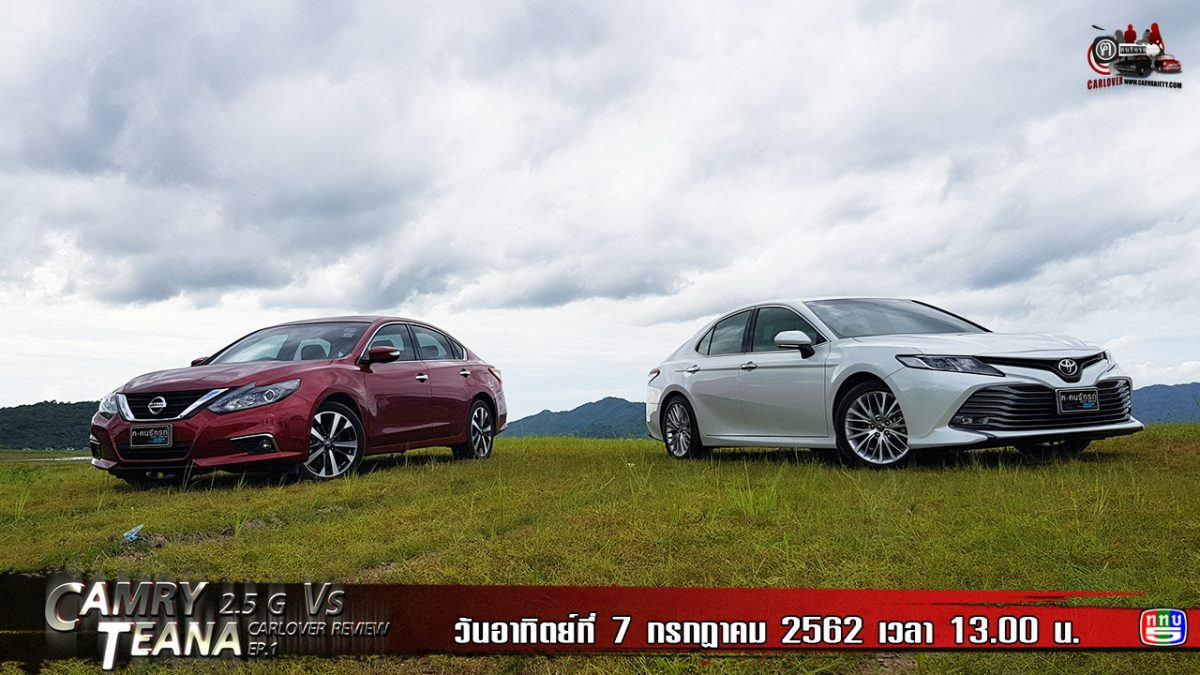 ฅ-คนรักรถ ตอน All New Camry 2.5 G Vs Nissan Teana EP.1