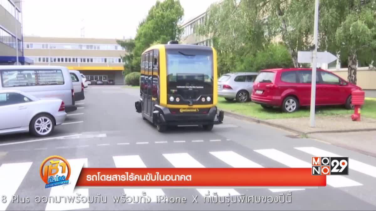 รถโดยสารไร้คนขับในอนาคต