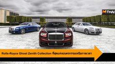 Rolls-Royce Ghost Zenith Collection ที่สุดแห่งยนตรกรรมชิ้นเอกเหนือกาลเวลา