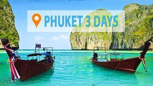 3 – Day Trip : Phuket