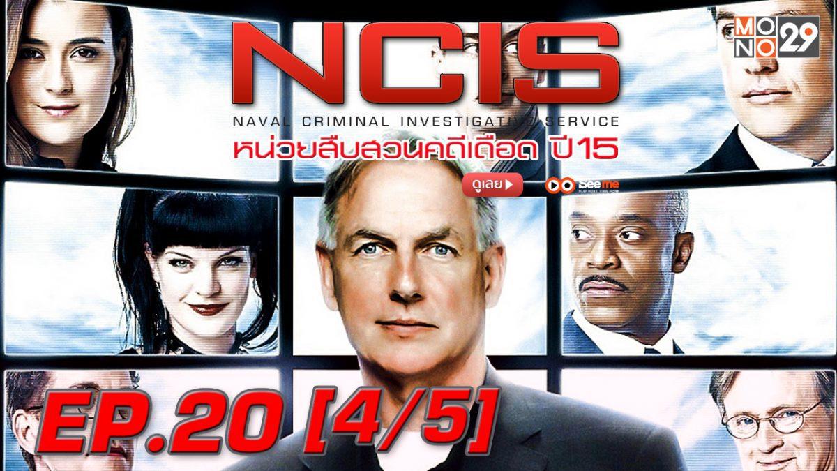 NCIS หน่วยสืบสวนคดีเดือด ปี 15 EP.20 [4/5]