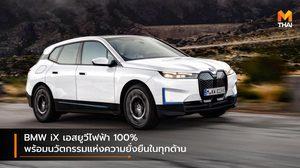 BMW iX เอสยูวีไฟฟ้า 100% พร้อมนวัตกรรมแห่งความยั่งยืนในทุกด้าน