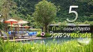 5 ที่พักธรรมชาติสุดชิล วิวสวยหน้าฝน