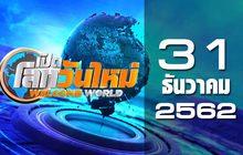 เปิดโลกวันใหม่ Welcome World 31-12-62