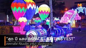 """""""สุด ปี แสง IMPACT LIGHTING FEST"""" เทศกาลไฟในยามราตรี ที่อิมแพ็ค อารีน่า เมืองทองธานี"""