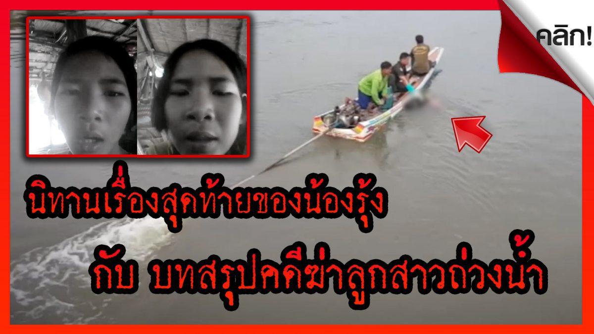 (คลิปสุดท้าย) พร้อมบทสรุป คดีน้องรุ้งหลังถูกตีจนป่วยตาย แล้วนำศพไปถ่วงน้ำ!!