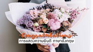 การพูดอวยพร แสดงความยินดี Congratulations ในแบบต่างๆ ภาษาอังกฤษ