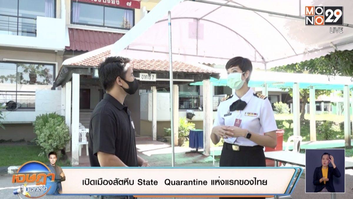 เปิดเมืองสัตหีบ State  Quarantine แห่งแรกของไทย
