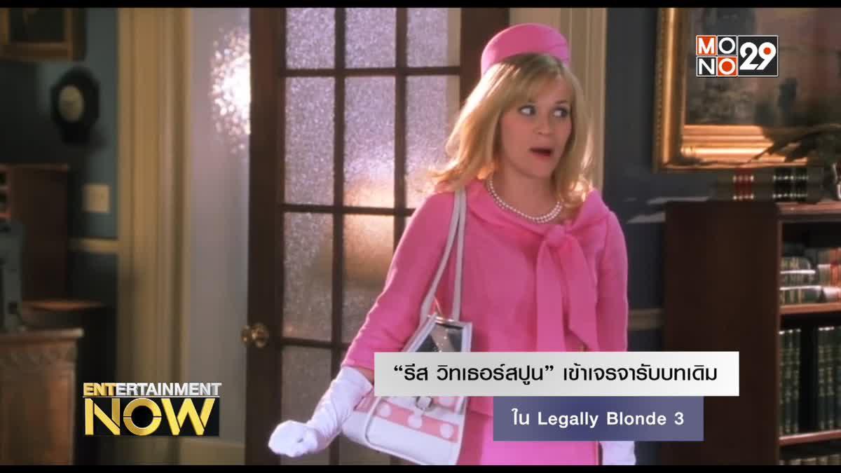 """""""รีส วิทเธอร์สปูน"""" เข้าเจรจารับบทเดิมใน Legally Blonde 3"""