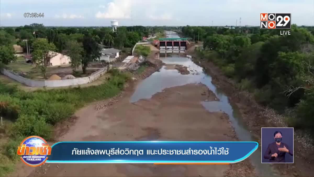 ภัยแล้งลพบุรีส่อวิกฤต แนะประชาชนสำรองน้ำไว้ใช้