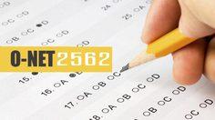 ออกแล้ว!! ตารางสอบ O-NET ป.6 ม.3 และ ม.6 ปีการศึกษา 2562