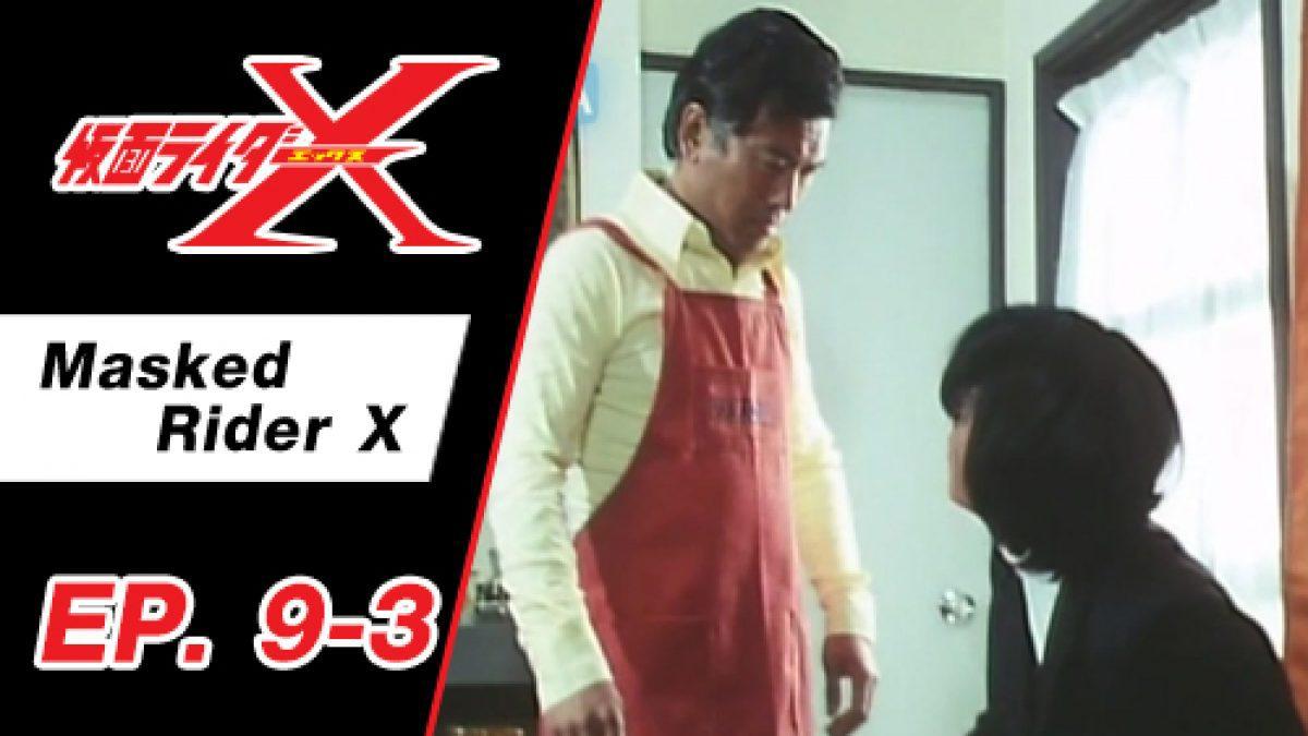 Masked Rider X ตอนที่ 9-3