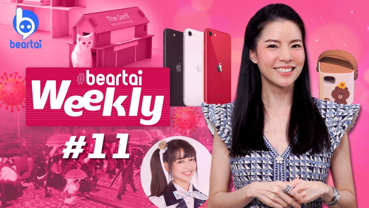 beartai Weekly#11 เปิดตัว iPhone SE ซื้อทีวีแถมบ้านน้องแมว!