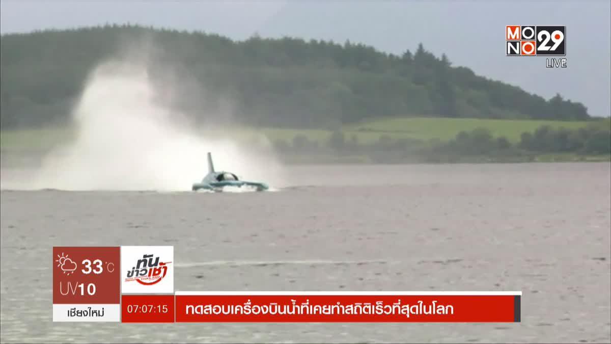 ทดสอบเครื่องบินน้ำที่เคยทำสถิติเร็วที่สุดในโลก