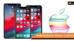 ข่าววงในยืนยัน Apple จะวางขาย iPhone 11 ในวันที่ 20 กันยายนนี้