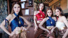 งามอย่างไทย!! ติวเตอร์ อออาย และ ฟาง แปลงกายย้อนยุคเป็นแม่หญิงแสนสวย