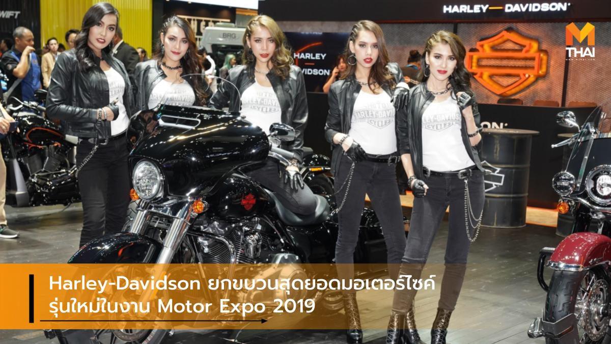 Harley-Davidson ยกขบวนสุดยอดมอเตอร์ไซค์รุ่นใหม่ในงาน Motor Expo 2019