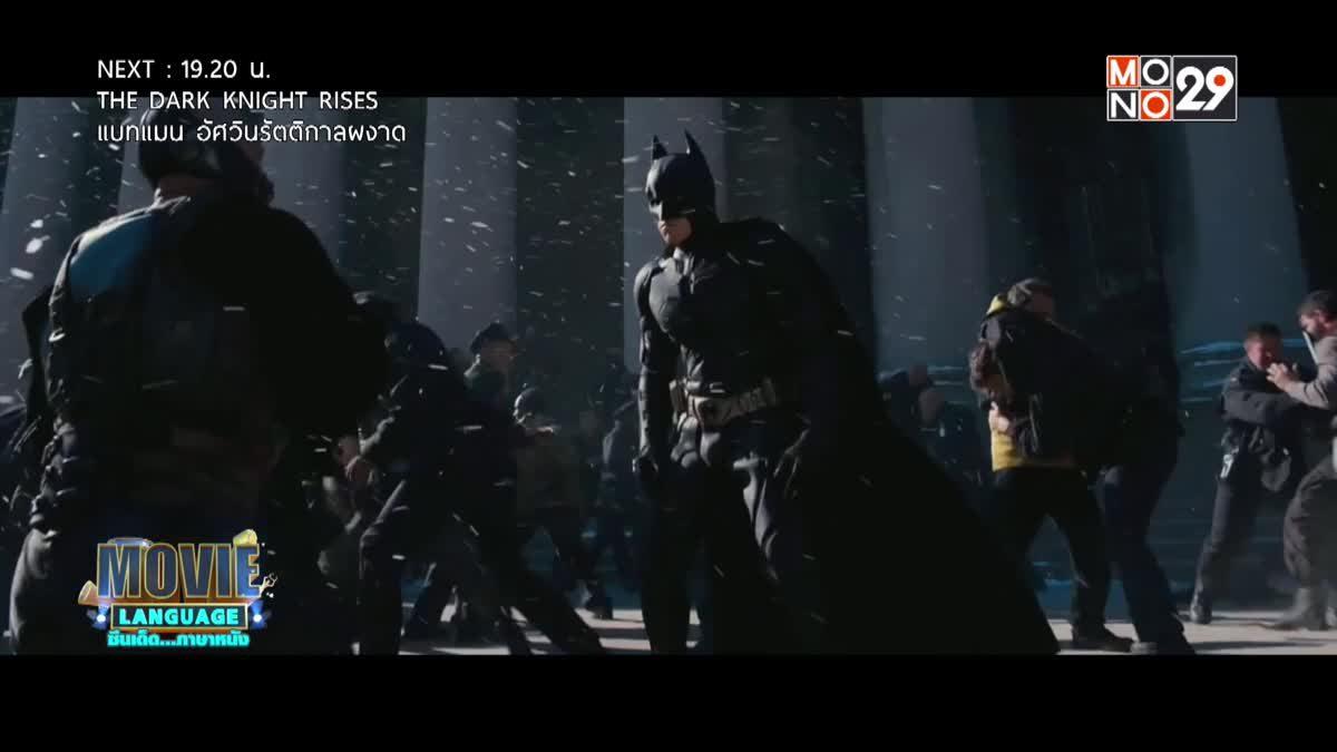 Movie Language จากภาพยนตร์เรื่อง : The Dark Knight Rises