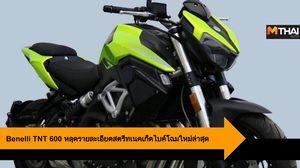 Benelli TNT 600 หลุดรายละเอียดสตรีทเนคเก็ตไบค์โฉมใหม่ล่าสุด