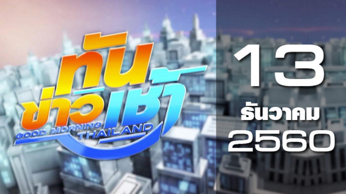 ทันข่าวเช้า Good Morning Thailand 13-12-60