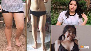 จากชาบู-หมูกระทะ สู่อาหารคลีน ลดน้ำหนัก 30 กก. ภายใน 7 เดือน