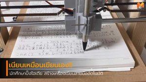 นักศึกษาปิ๊งไอเดีย! สร้างเครื่องเขียนลายมืออัตโนมัติ เนียนเหมือนเขียนเอง