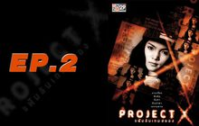 Project X แฟ้มลับเกมสยอง EP.02