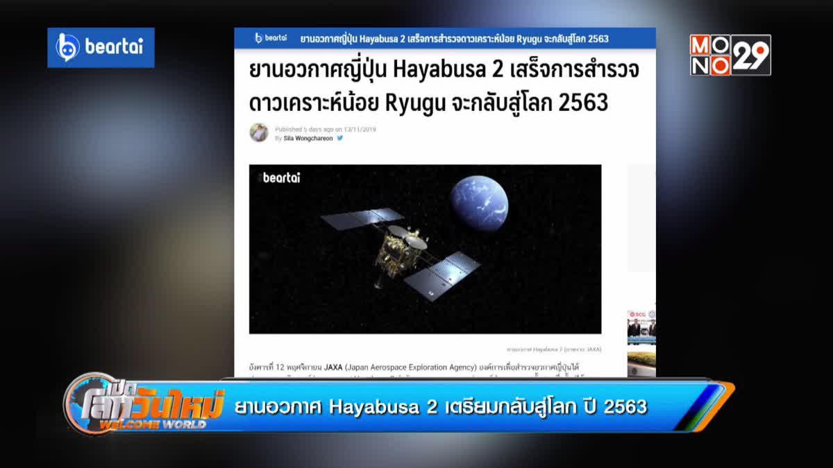 ยานอวกาศ Hayabusa 2 เตรียมกลับสู่โลก ปี 2563