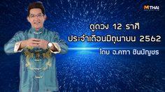 ดูดวง 12 ราศี ประจำเดือนมิถุนายน 2562 โดย อ.คฑา ชินบัญชร