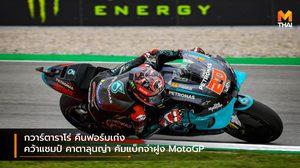 กวาร์ตาราโร่ คืนฟอร์มเก่ง คว้าแชมป์ คาตาลุนญ่า คัมแบ็กจ่าฝูง MotoGP