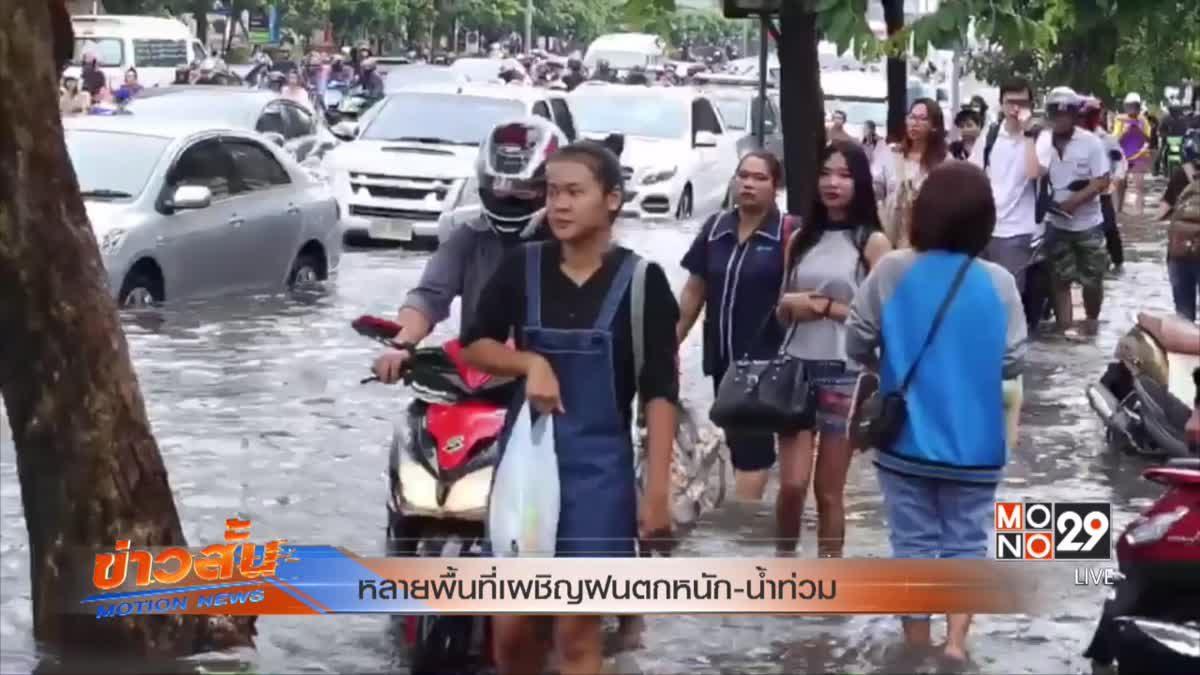 หลายพื้นที่เผชิญฝนตกหนัก-น้ำท่วม