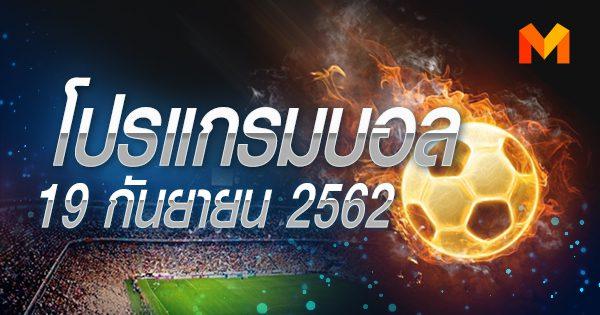 โปรแกรมบอล วันพฤหัสฯที่ 19 กันยายน 2562