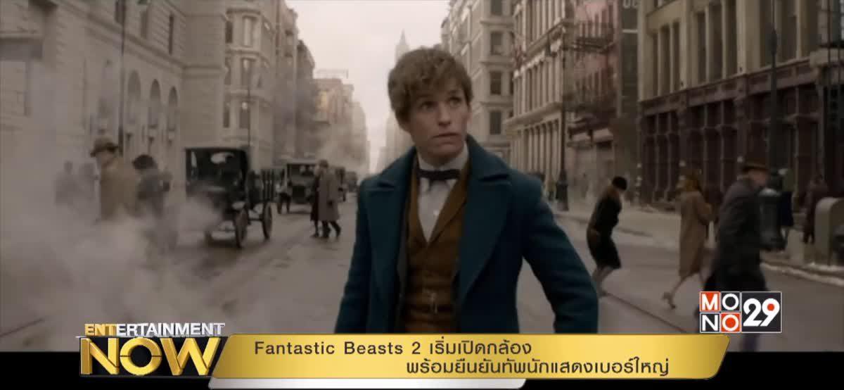 Fantastic Beasts 2 เริ่มเปิดกล้อง พร้อมยืนยันทัพนักแสดงเบอร์ใหญ่