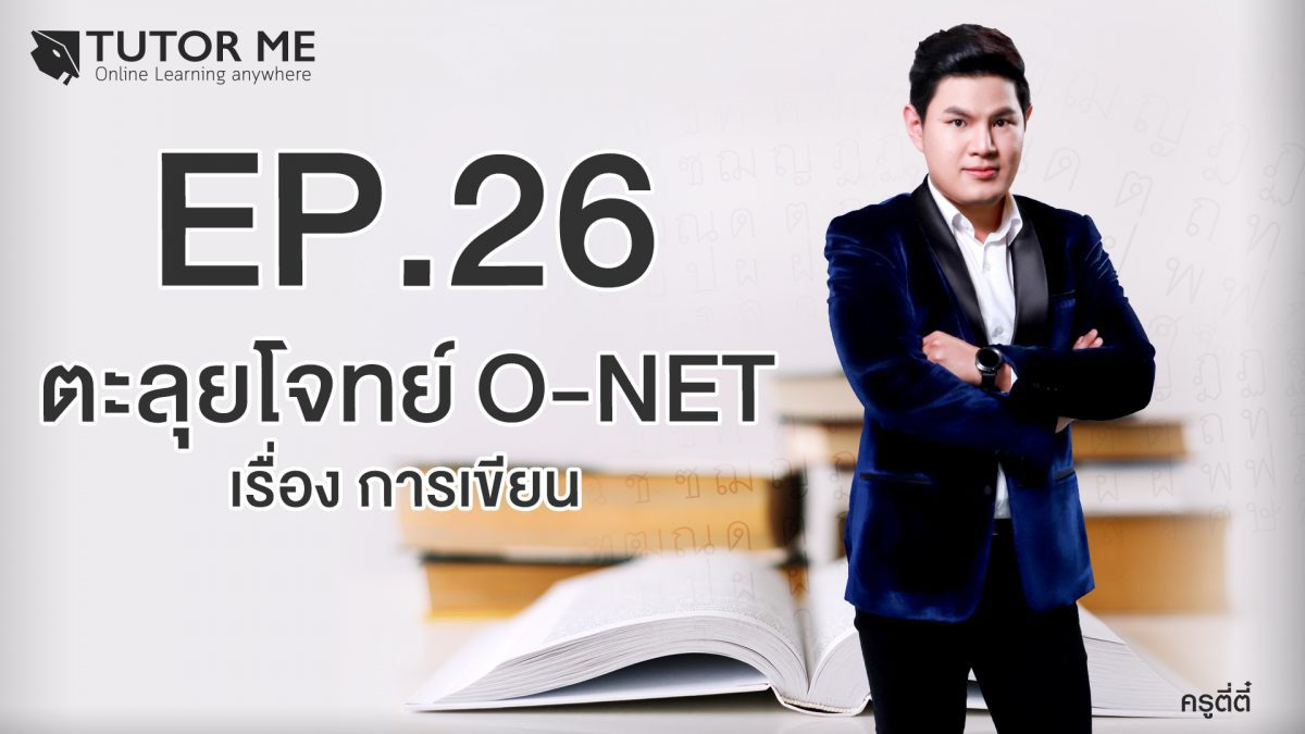 EP 26 ตะลุยโจทย์ O-NET  เรื่อง การเขียน