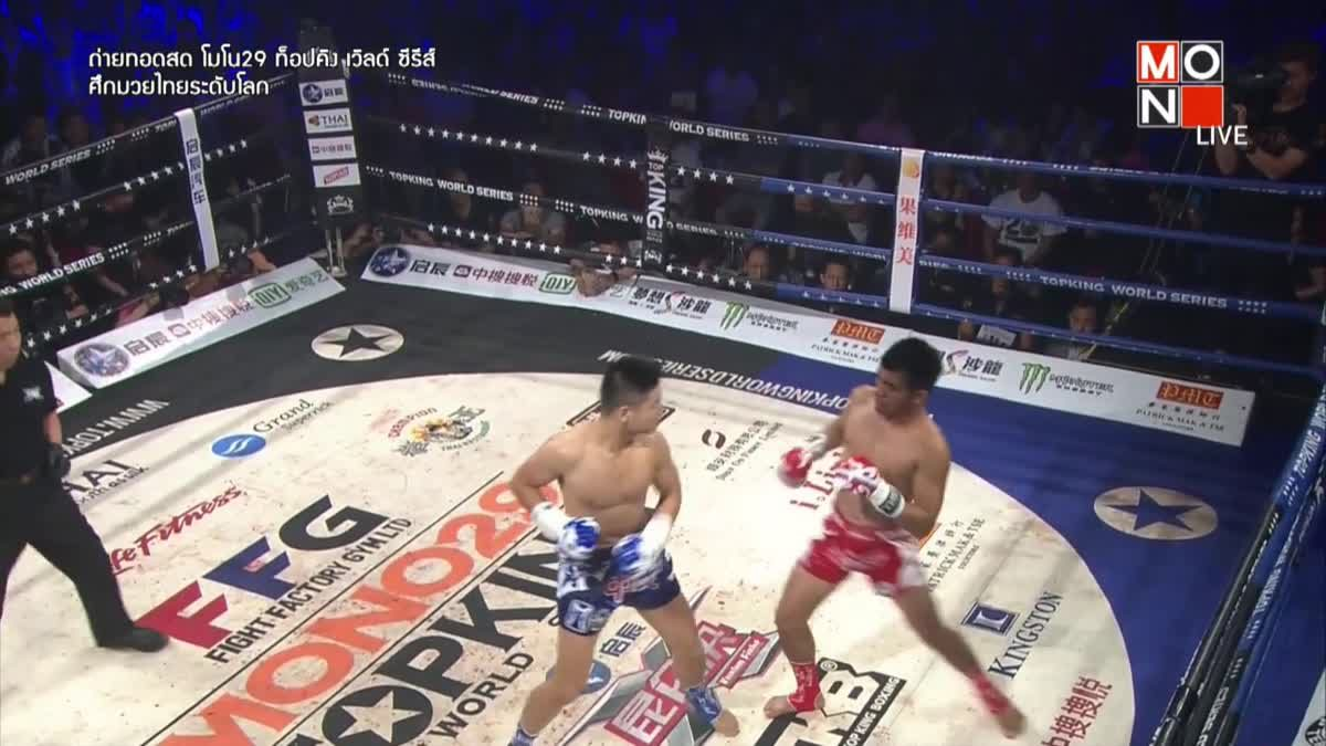 TK4 Super Fight Rungravee Sasiprapa VS Wei Ning Hui