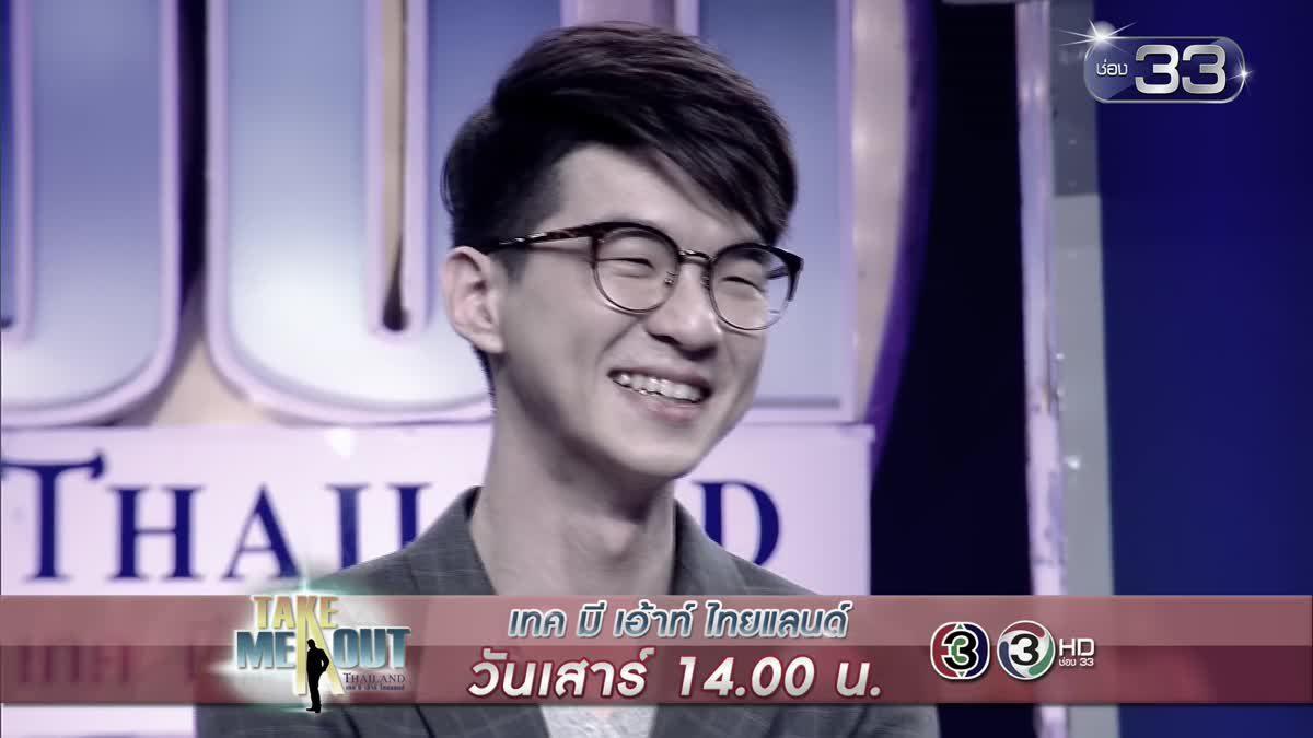 หนุ่มโสดหน้าเกาหลี - Take Me Out Thailand S11 Ep.2 (28 ม.ค.60)