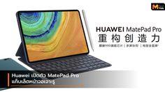 Huawei เปิดตัว MatePad Pro แท็บเล็ตเรือธงหน้าจอเจาะรู