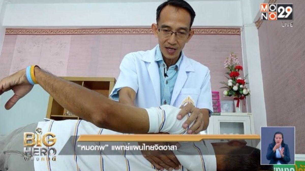 """Big hero พลังคนดี ตอน """"หมอภพ"""" แพทย์แผนไทยจิตอาสา"""