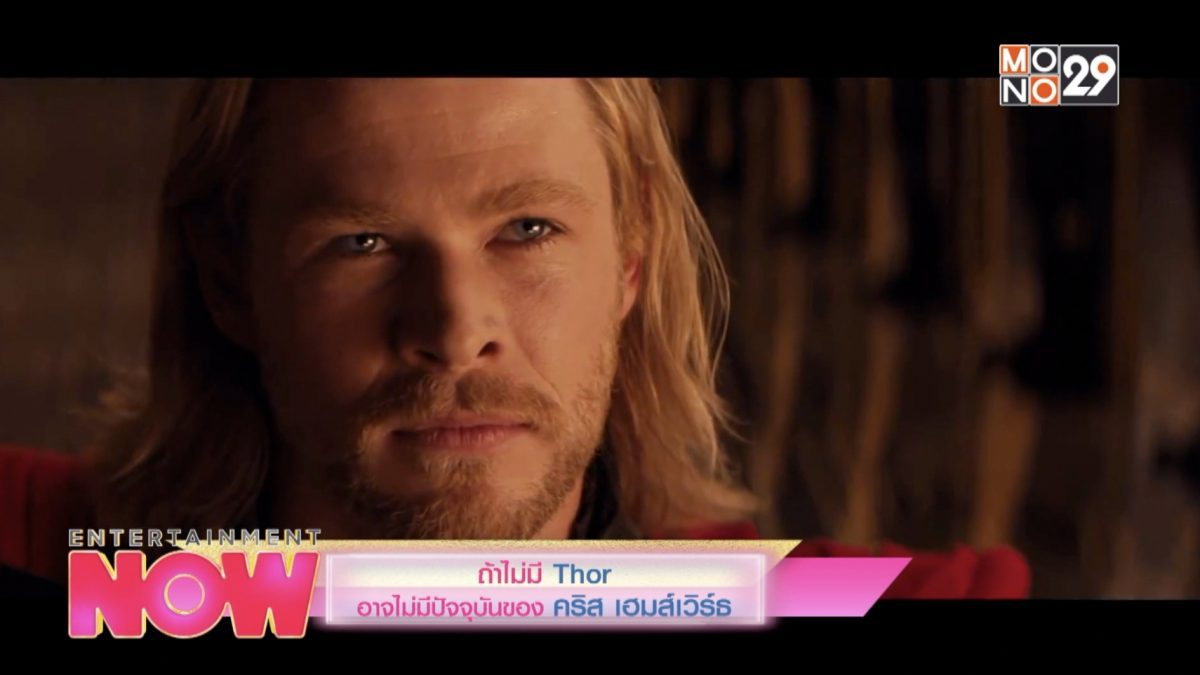 ถ้าไม่มี Thor อาจไม่มีปัจจุบันของ คริส เฮมส์เวิร์ธ