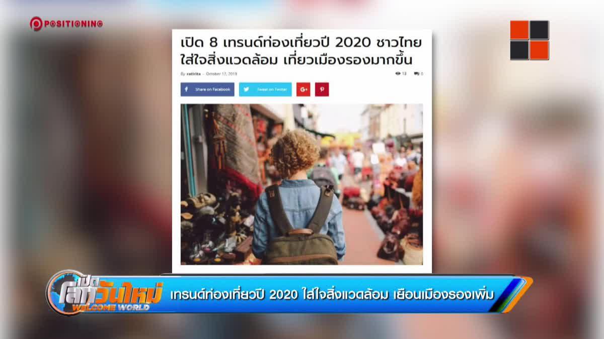 เทรนด์ท่องเที่ยวปี 2020 ใส่ใจสิ่งแวดล้อม เยือนเมืองรองเพิ่ม