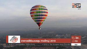 ชมสีสัน…เทศกาลบอลลูน หาดใหญ่ 2018