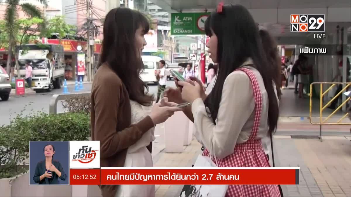คนไทยมีปัญหาการได้ยินกว่า 2.7 ล้านคน