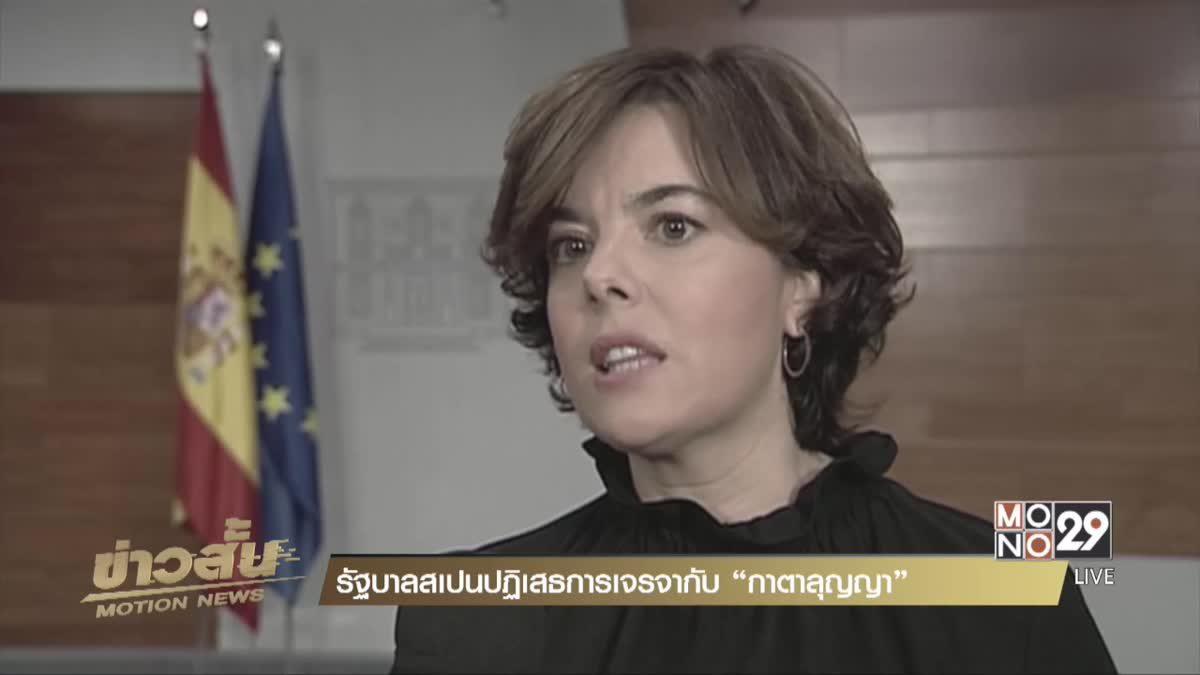"""รัฐบาลสเปนปฏิเสธการเจรจากับ """"กาตาลุญญา"""""""