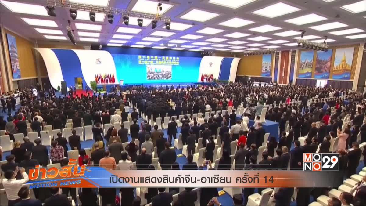 เปิดงานแสดงสินค้าจีน-อาเซียน ครั้งที่ 14