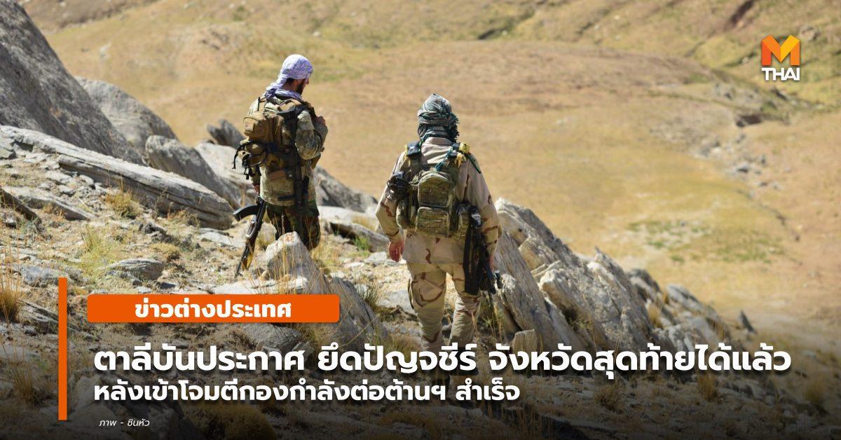 'ตาลีบัน' ยึด 'ปัญจชีร์' จังหวัดสุดท้ายของอัฟกานิสถานได้แล้ว