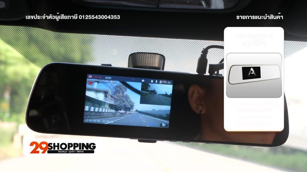 กล้องติดรถยนต์ Aston + กระเป๋าสะพายหลังLike (10นาที)