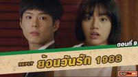 ซีรี่ส์เกาหลี ย้อนวันรัก 1988 (Reply 1988) ตอนที่ 9 ต็อกซอนเห็นแท็กทำอะไรนะ.... [THAI SUB]