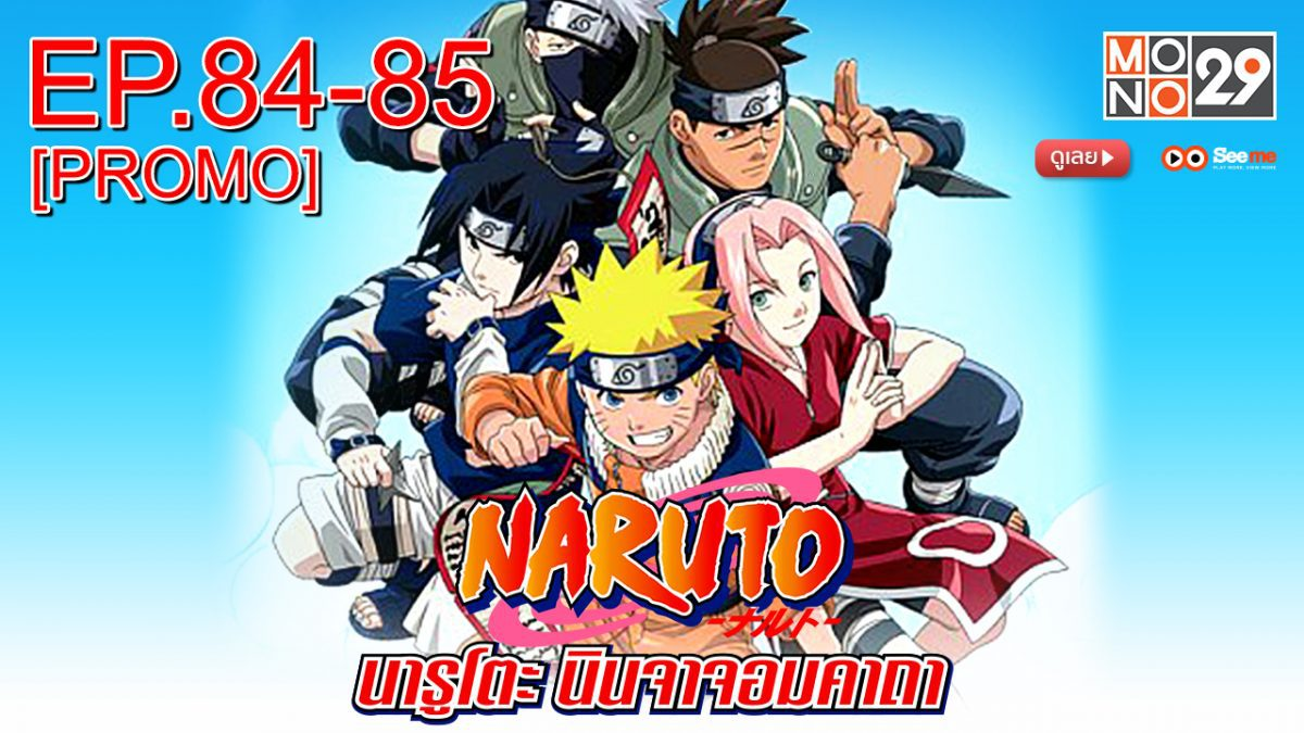 Naruto นารูโตะ นินจาจอมคาถา EP.84-85 [PROMO]